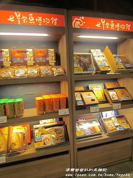 七星柴魚博物館 159.JPG