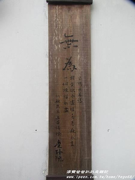 花蓮吉安慶修 084.JPG