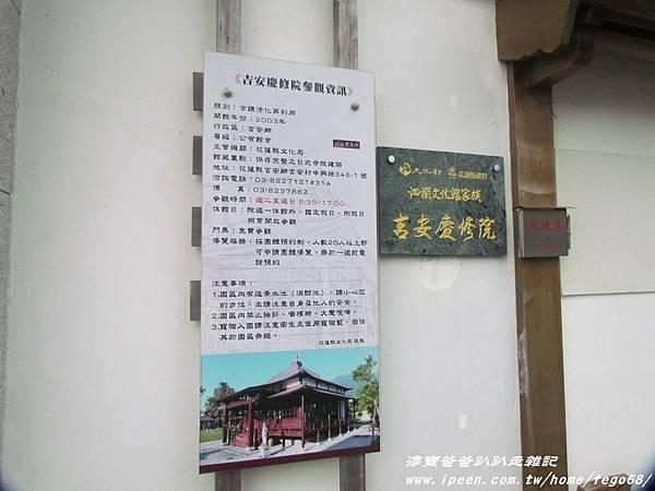 花蓮吉安慶修 086.JPG