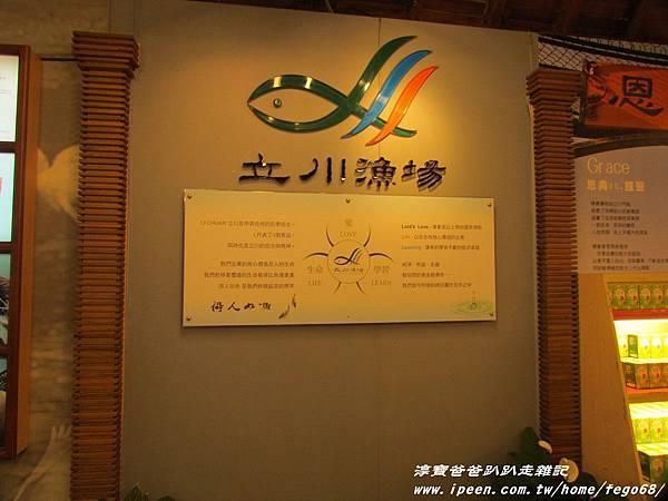 立川漁場 131.JPG