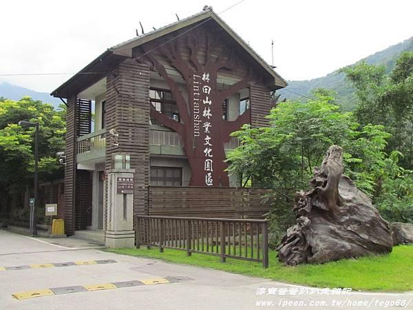 林田山林業文化園區 002.JPG