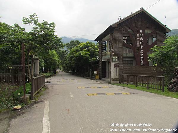 林田山林業文化園區 003.JPG