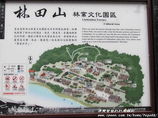 林田山林業文化園區 006.JPG