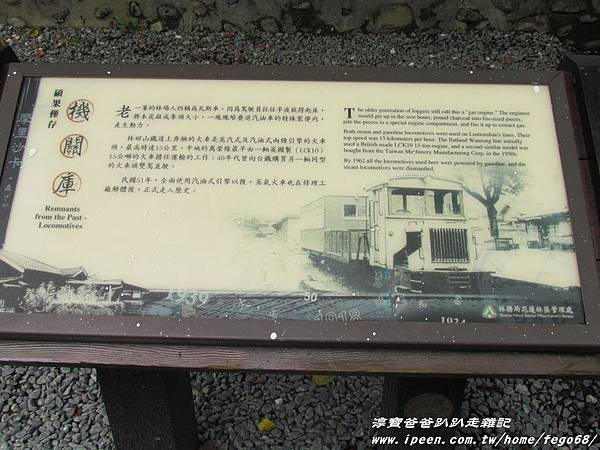林田山林業文化園區 009.JPG