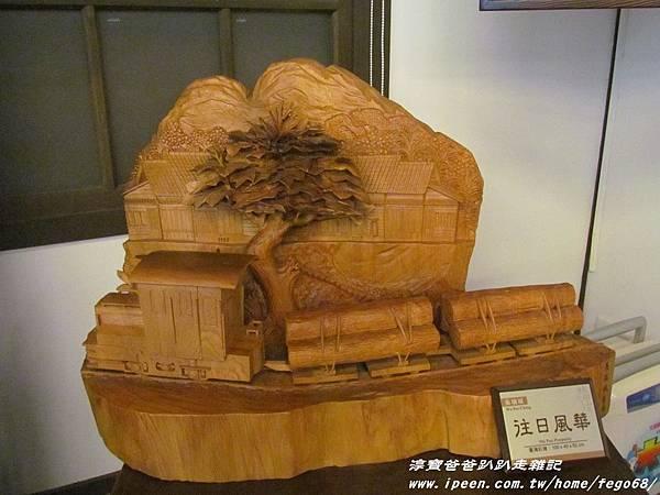 林田山林業文化園區 062.JPG