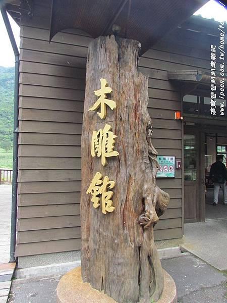 林田山林業文化園區 099.JPG