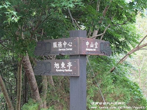 林田山林業文化園區 141.JPG