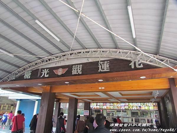 花蓮觀光糖廠 012.JPG
