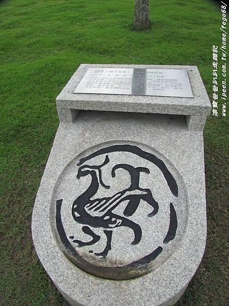 瑞穗北回歸線紀念碑 24.JPG