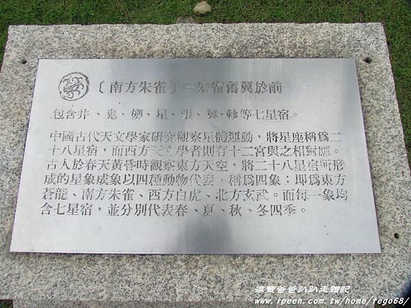 瑞穗北回歸線紀念碑 25.JPG