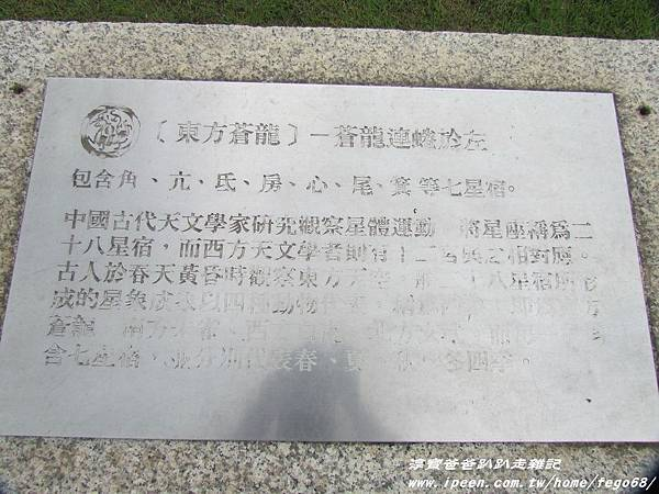 瑞穗北回歸線紀念碑 27.JPG