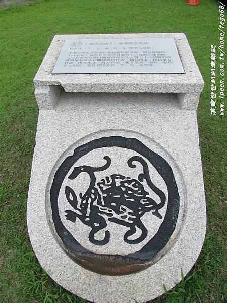 瑞穗北回歸線紀念碑 28.JPG