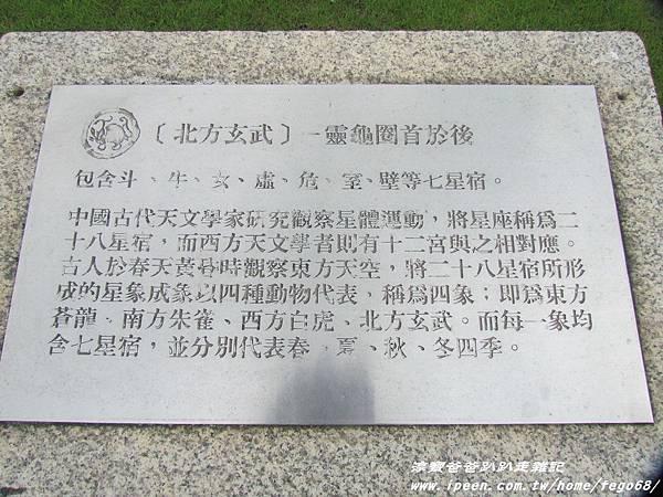 瑞穗北回歸線紀念碑 29.JPG