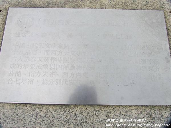 瑞穗北回歸線紀念碑 31.JPG