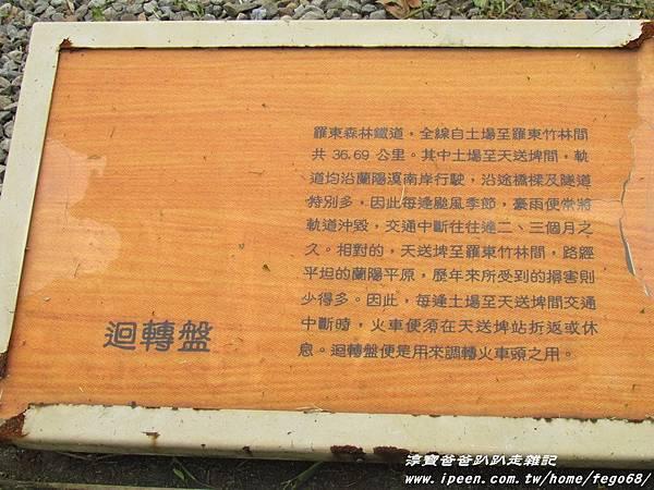 天送埤車站 29.JPG