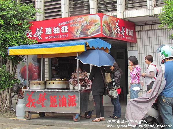 義豐蔥油餅 01.JPG