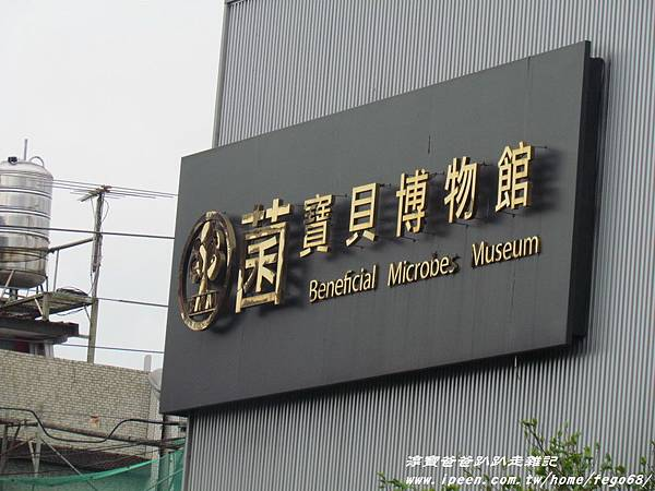 菌寶貝博物館 01.JPG