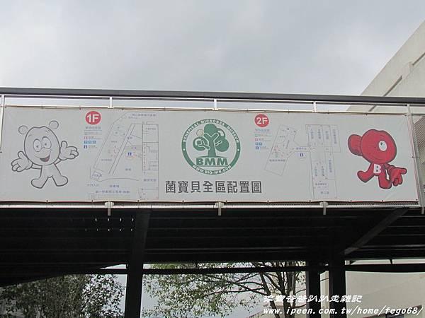 菌寶貝博物館 04.JPG