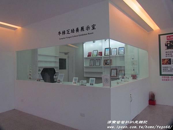菌寶貝博物館 15.JPG