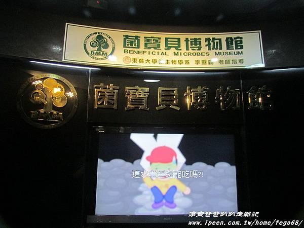 菌寶貝博物館 21.JPG