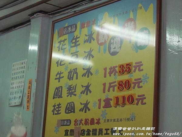 黑店冰店04.JPG