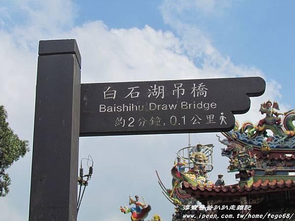碧山嚴 白石湖吊橋05.JPG
