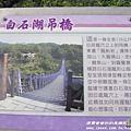 碧山嚴 白石湖吊橋07.JPG