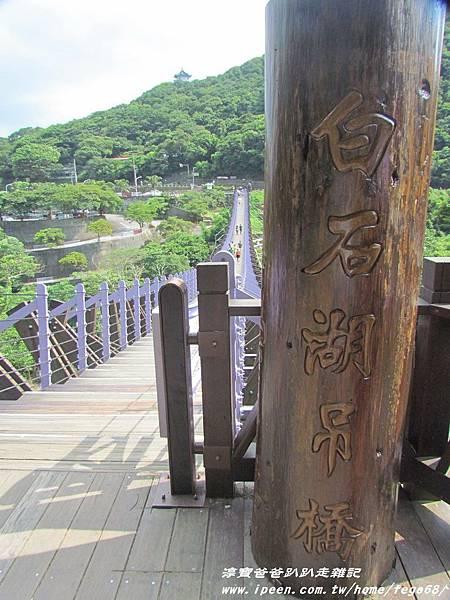 碧山嚴 白石湖吊橋18.JPG