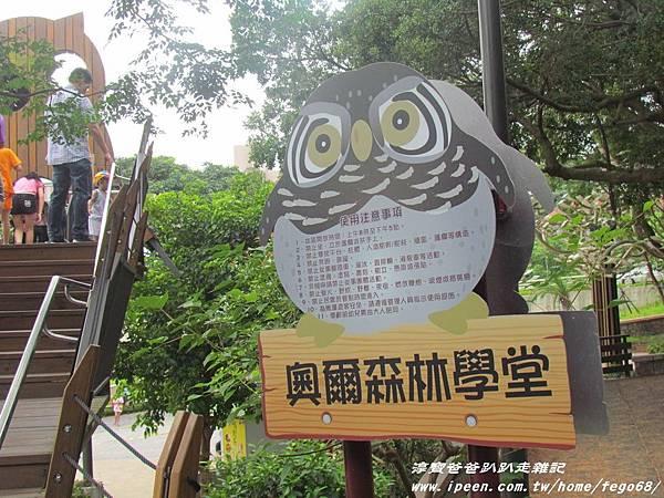 奧爾森林學堂(虎頭山公園)02.JPG