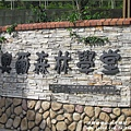 奧爾森林學堂(虎頭山公園)43.JPG