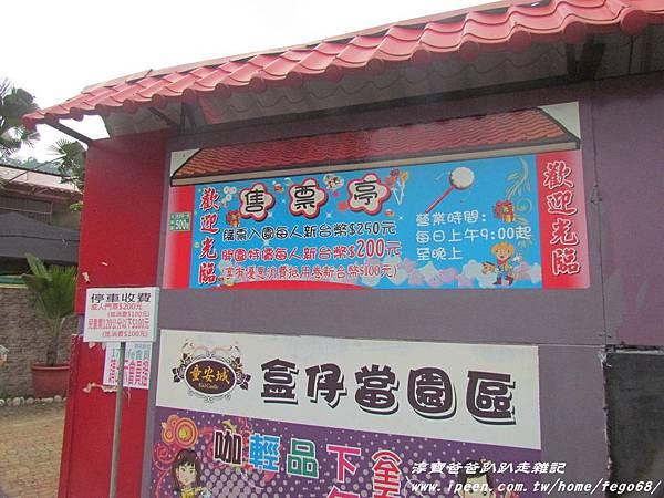 世界童玩王國園區003.JPG