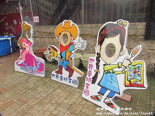 世界童玩王國園區006.JPG