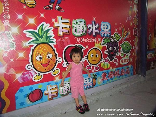 世界童玩王國園區101.JPG