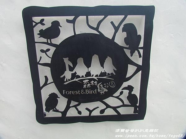 森林鳥花園04.JPG