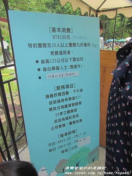 森林鳥花園08.JPG