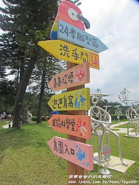 森林鳥花園10.JPG