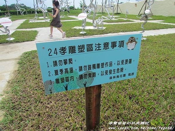 森林鳥花園12.JPG
