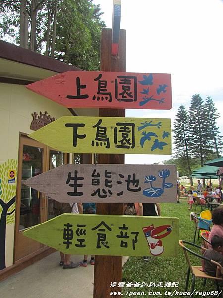 森林鳥花園34.JPG