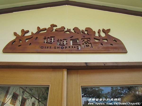 森林鳥花園40.JPG