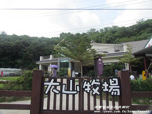 大山牧場11.JPG
