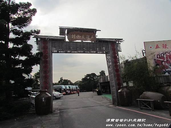 苗栗五榖文化村002.JPG
