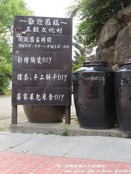 苗栗五榖文化村001.JPG