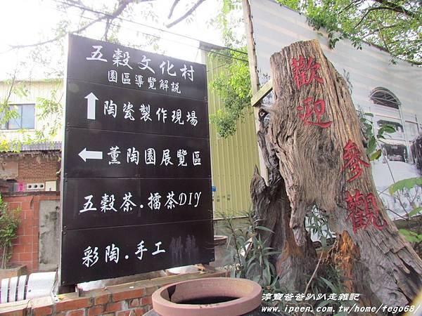 苗栗五榖文化村033.JPG