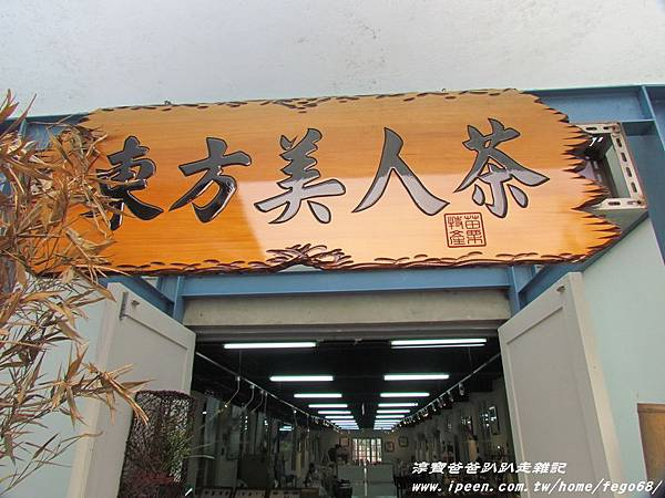 苗栗特色館(苗栗陶瓷博物館)25.JPG