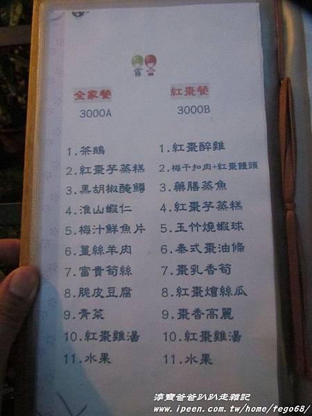 棗莊古藝庭園膳坊33.JPG