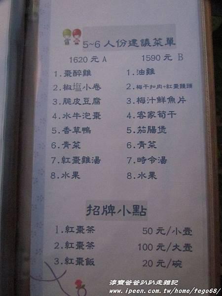 棗莊古藝庭園膳坊38.JPG