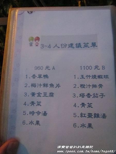 棗莊古藝庭園膳坊37.JPG