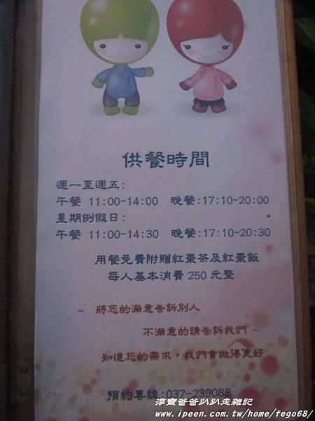 棗莊古藝庭園膳坊40.JPG