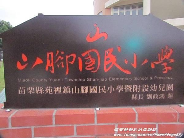 苑裡山腳國小18.JPG