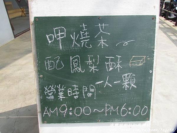 旺萊山鳳梨酥09.JPG